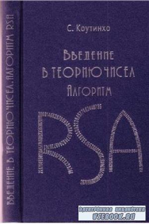 С. Коутинхо - Введение в теорию чисел. Алгоритм RSA (2001)