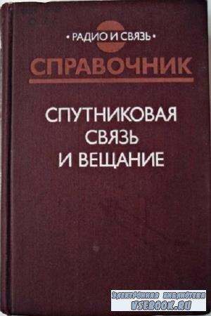 Л.Я. Кантор - Спутниковая связь и вещание. Справочник (1988)