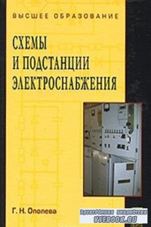 Г.Н. Ополева - Схемы и подстанции электроснабжения (2006)