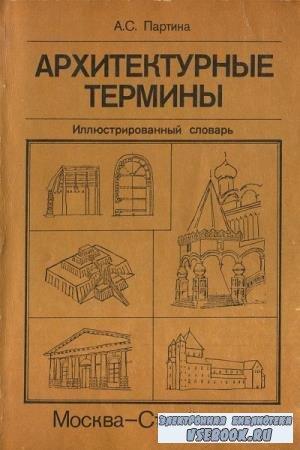 А.С. Партина - Архитектурные термины: Иллюстрированный словарь (1994)