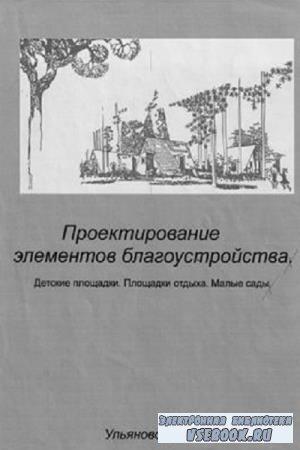 В.О. Сотникова - Проектирование элементов благоустройства. Детские площадки. Площадки отдыха. Малые сады (2010)