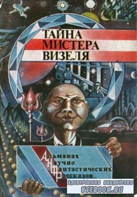 Тайна мистера Визеля (1990)
