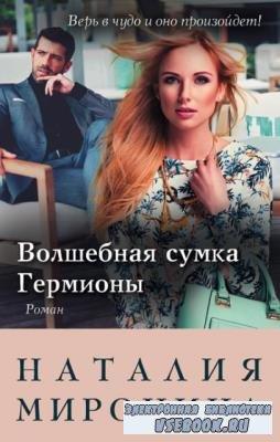 Наталия Миронина - Собрание сочинений (23 книги) (2013-2019)