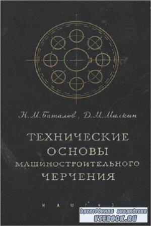 Баталов Н.М., Малкин Д.М. - Технические основы машиностроительного черчения (1962)