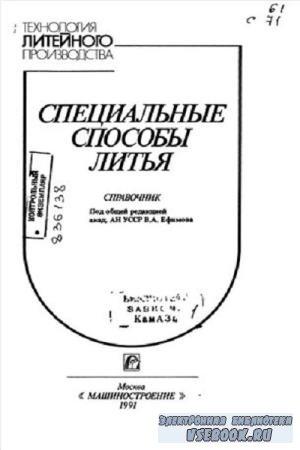 В.А. Ефимов - Специальные способы литья (1991)