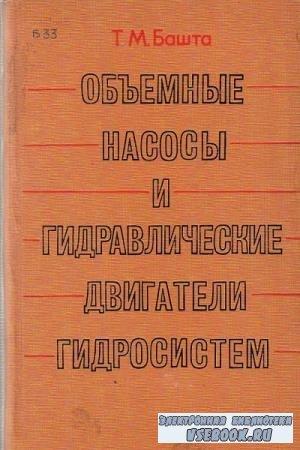 Т.М. Башта - Объемные насосы и гидравлические двигатели гидросистем (1974)