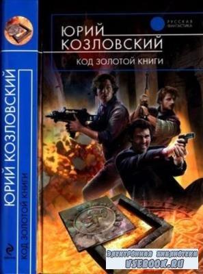 Козловский Ю. - Код Золотой книги (2011)
