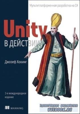 Хокинг Джозеф - Unity в действии. Мультиплатформенная разработка на C# (2019)