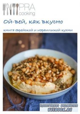 Книга еврейской и израильской кухни (2019)