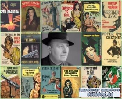 Питер Чейни - Собрание сочинений (30 книг) (1992-2003)