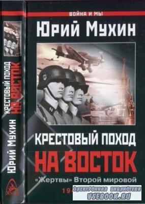 Мухин Ю. - Крестовый поход на Восток. «Жертвы» Второй мировой (2004)