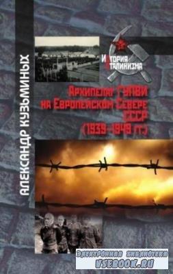Кузьминых А.Л. - Архипелаг ГУПВИ на Европейском Севере СССР (1939–1949 гг.) (2017)