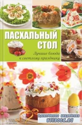 Анна Вербицкая - Пасхальный стол. Лучшие блюда к светлому празднику (2016)