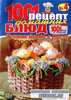1001 рецепт домашних блюд №4, 2013. Лучшие блюда к Пасхе