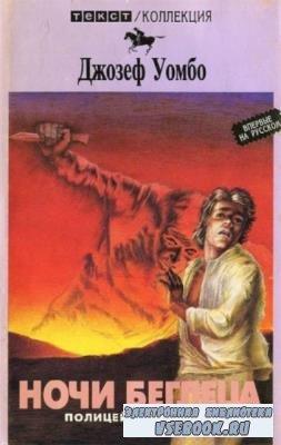 Джозеф Уомбо - Ночи беглеца (1993)