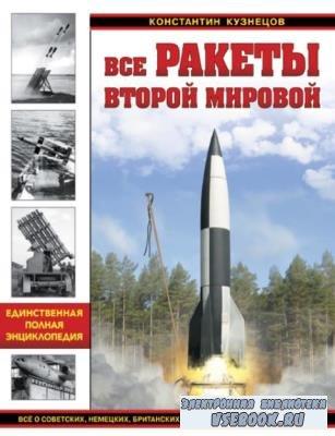 Константин Кузнецов - Все ракеты Второй Мировой (2016)