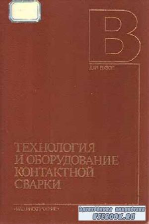 Б.Д. Орлов - Технология и оборудованиеконтактной сварки (1975)