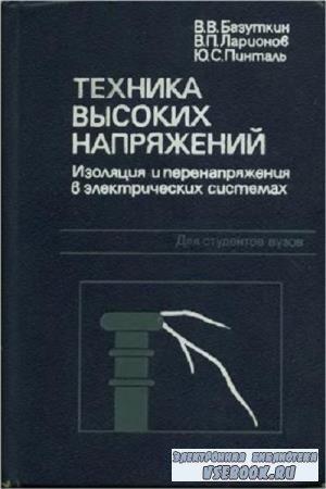 Базуткин В. В. , Ларионов В. П. - Техника высоких напряжений: Изоляция и перенапряжения в электрических системах (1986)