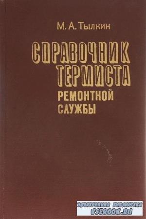 М.А. Тылкин - Справочник термиста ремонтной службы (1981)