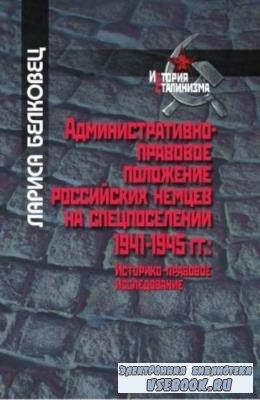 Белковец Л.П. - Административно-правовое положение российских немцев на спецпоселении 1941-1945 гг (2008)