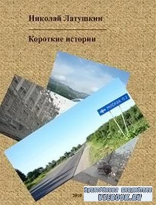 Николай Латушкин - Короткие истории (2011)