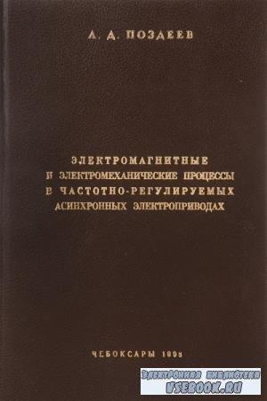 А.Д. Поздеев - Электромагнитные и электромеханические процессы в частотно-регулируемых асинхронных электроприводах (1998)