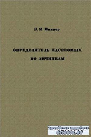 Б.М. Мамаев - Определитель насекомых по личинкам (1972)