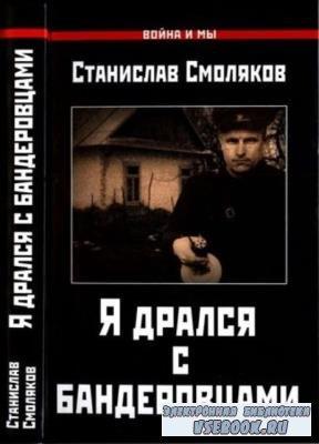 Смоляков, С. - Я дрался с бандеровцами (2017)