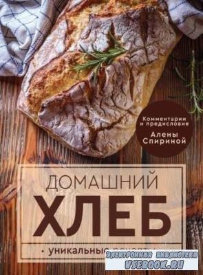 Липп Е. М. - Домашний хлеб. Уникальные рецепты (2018)