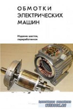Зимин В. И. ,Федоров В. П. - Обмотки электрических машин (1970)