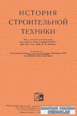 В.Ф. Иванов - История строительнойтехники (1962)