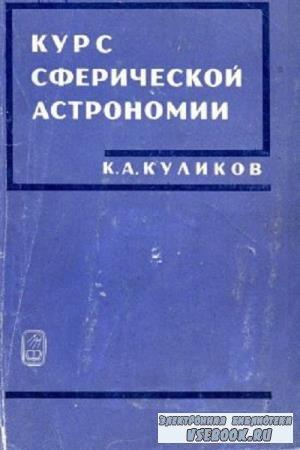 К. А. Куликов - Курс сферической астрономии (1969)