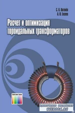 Котенёв С.В., Евсеев А.Н. - Расчет и оптимизация тороидальных трансформаторов (2011)