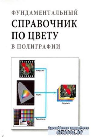 Г. Филд - Фундаментальный справочник по цвету в полиграфии (2007)