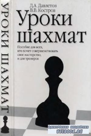 Давлетов Д.А., Костров В.В. - Уроки шахмат. Пособие для всех, кто хочет совершенствовать свое мастерство, и для тренеров (2007)