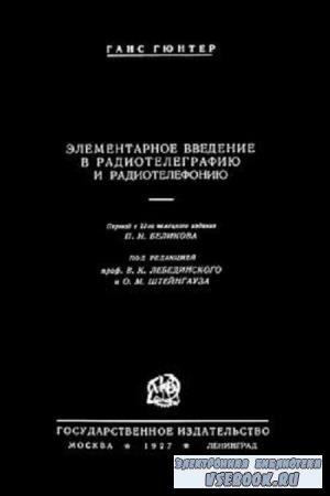Ганс Гюнтер - Элементарное введение в радиотелеграфию и радиотелефонию (1927)