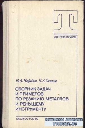 Нефедов Н.А. , Осипов К.А. - Сборник задач и примеров по резанию металлов и режущему инструменту (1990)