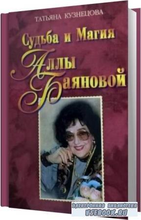Татьяна Кузнецова. Судьба и магия Аллы Баяновой (Аудиокнига)