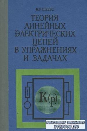 М.Р. Шебес - Теория линейных электрических цепей в упражнениях и задачах (1967)