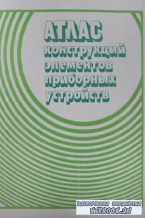 О. Ф. Тищенко - Атлас конструкций элементов приборных устройств (1982)