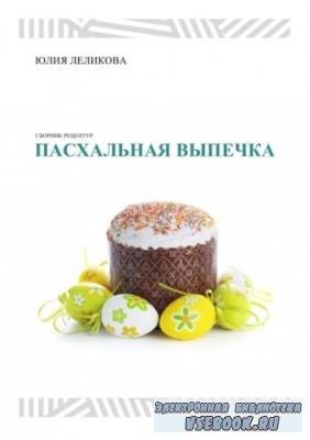 Юлия Леликова - Пасхальная выпечка (2019)