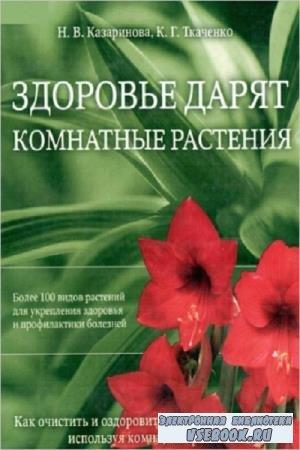 Казаринова Н.В., Ткаченко К.Г. - Здоровье дарят комнатные растения (2003)