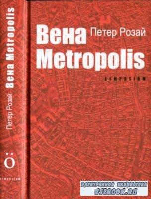 Розай Петер - Вена Metropolis (2014)