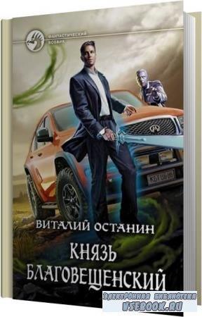 Виталий Останин. Князь Благовещенский (Аудиокнига)