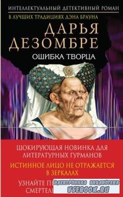 Дарья Дезомбре - Собрание сочинений (5 книг) (2014-2016)