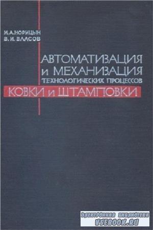 Норицын И.А., Власов В.И. - Автоматизация и механизация технологических процессов ковки и штамповки (1967)