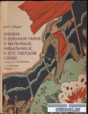 Советские книги для детей и молодёжи (171 книга) (1918-1938)