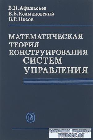 Афанасьев В. Н. , Колмановский В. Б. - Математическая теория конструирования систем управления (2003)