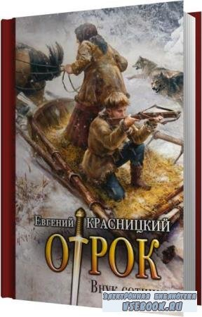 Евгений Красницкий. Отрок. Внук сотника (Аудиокнига)