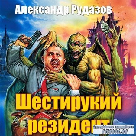 Рудазов Александр - Яцхен. Шестирукий резидент (Аудиокнига)